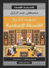 تمهيد لتاريخ الفلسفة الإسلامية