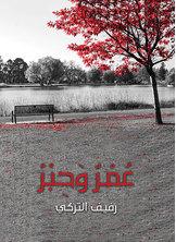 عمر وحبر