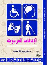 الإعاقات المزدوجة