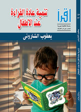 تنمية عادة القراءة عند الأطفال