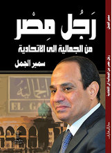 رجل مصر من الجمالية إلى الإتحادية