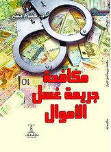 مكافحة جريمة غسل الأموال