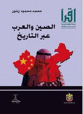 الصين والعرب عبر التاريخ