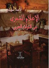 الإعلام الشعري في التراث العربي
