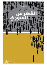 الفهرس السوري