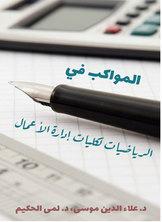 الرياضيات لكليات إدارة الأعمال