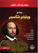 روائع ويليام شكسبير ( الجزء الأول )