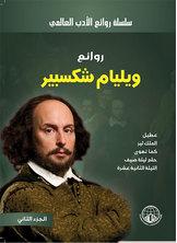 روائع ويليام شكسبير ( الجزء الثاني )