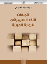 اتجاهات النقد السيمميائية للرواية العربية