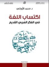 اكتساب اللغة في الفكر العربي القديم