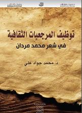 توظيف المرجعيات الثقافية في شعر محمد مردان
