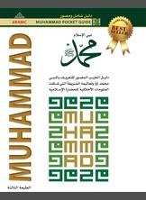 نبي الإسلام محمد