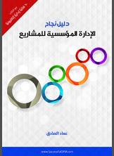 دليل نجاح الإدارة المؤسسية للمشاريع