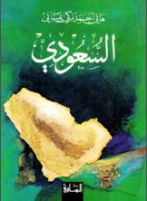 السعودي