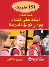 151 طريقة لمساعدة ابنك على قضاء يوم رائع في المدرسة