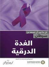 كل ما تريد أن تعرفه عن سرطان الغدة الدرقية