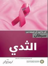 كل ما تريد أن تعرفه عن سرطان الثدي