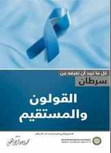 كل ما تريد أن تعرفه عن سرطان القولون والمستقيم