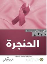 كل ما تريد أن تعرفه عن سرطان الحنجرة