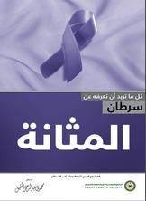 كل ما تريد أن تعرفه عن سرطان المثانة