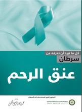 كل ما تريد أن تعرفه عن سرطان عنق الرحم