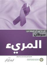 كل ما تريد أن تعرفه عن سرطان المريء