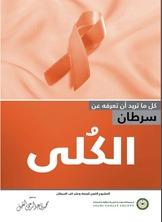 كل ما تريد أن تعرفه عن سرطان الكلى