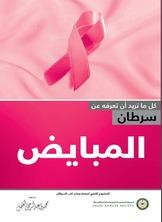 كل ما تريد أن تعرفه عن سرطان المبايض