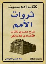 كتاب آدم سميث ثروات الأمم شرح عصري لكتاب اقتصادي كلاسيكي
