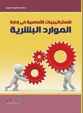 الإستراتيجيات الأساسية في إدارة الموارد البشرية