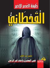القحطاني خليفة العصر الأخير .. فتى المشرق وإمام آخر الزمان