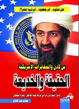 الحقيقة والخديعة  .. بن لادن والمخابرات الأمريكية