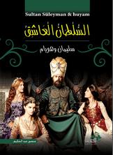 السلطان العاشق