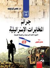 جرائم المخابرات الاسرائيلية ..الاجهزة الخاصة  الإسرائيلية من فضيحة الي فضيحة
