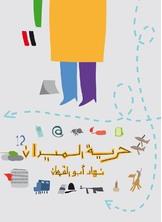 حرية الميدان