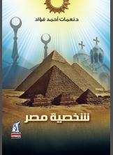 شخصية مصر