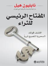المفتاح الرئيسي للثراء