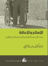 الإسلام والإعاقة