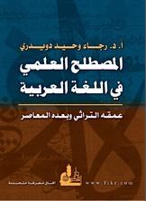 المصطلح العلمي في اللغة العربية