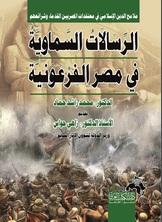 الرسالات السماوية في مصر الفرعونية