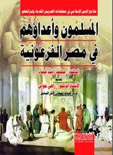 المسلمون وأعداؤهم في مصر الفرعونية