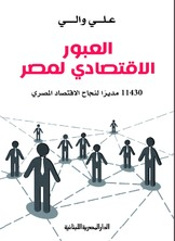 العبور الاقتصادي المصري