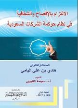 الالتزام بالافصاح والشفافية في نظام حوكمة الشركات السعودية