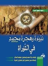 نبوءة وهجرة محمد صلى الله عليه وسلم في التوراة