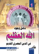 دلائل وجود الله العظيم في الدين المصري القديم ج1