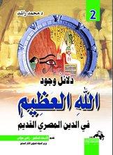 دلائل وجود الله العظيم في الدين المصري القديم ج2