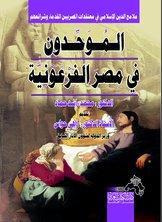 الموحدون في مصر الفرعونية