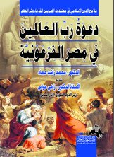 دعوة رب العالمين في مصر الفرعونية