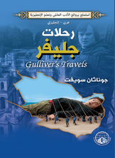 رحلات جيلفر (عربي - إنجليزي)