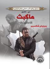 ماكبث (عربي - إنجليزي)